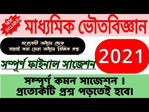 Madhyamik Physical Science Suggestion 2021/class 10 Physics Suggestion 2021/west Bengal/new Syllabus