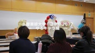 2017年11月3〜5日に行われた芸術祭のゆるキャラコンテストの風景。本学...