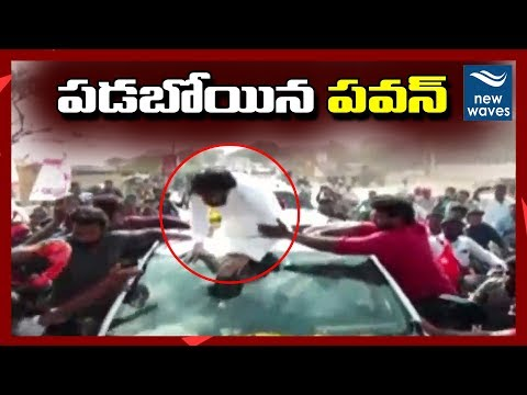 పడబోయిన పవన్ Pawan Kalyan Slipped at Madanapalle Road Show | Janasena | New Waves
