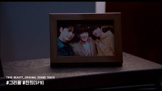 Download [MV] 찬희(CHA NI (SF9)) - 그리움 (Starlight) [여신강림(True Beauty) OST Part 5]