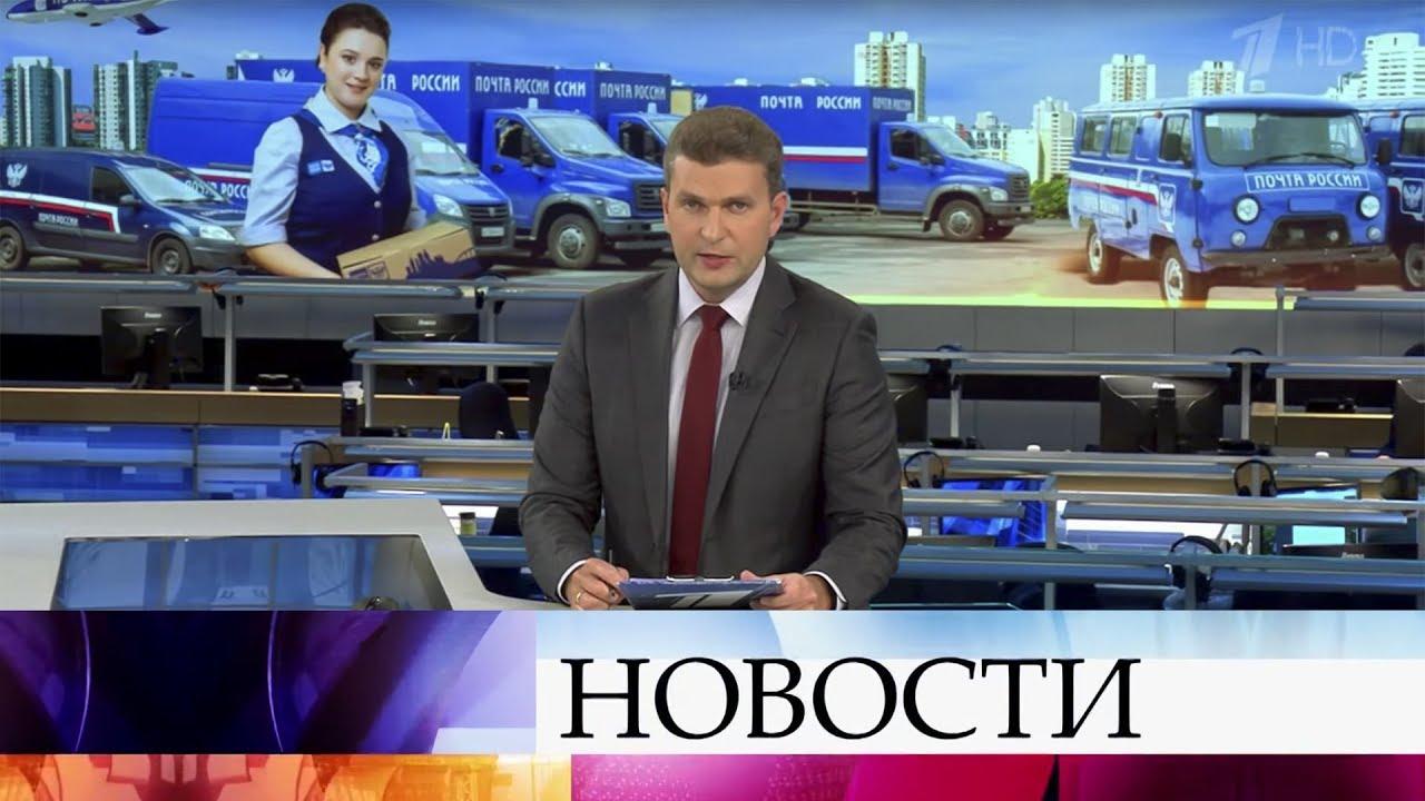 Выпуск новостей в 18:00 от 24.09.2019