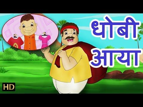 Dhobi Aaya    Hindi Rhymes for Children  HD