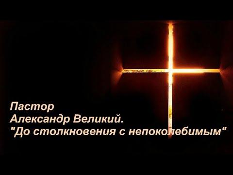 """Пастор Александр Великий.""""До столкновения с непоколебимым"""" 16.02.2020"""