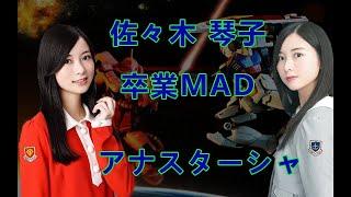 3月31日,琴子ちゃんは乃木坂としての最後活動日です。 でもラジオ続くのは嬉しいですね。 今後も様々な声優さんのラジオをゲスト出演できるようなよかったね 琴子の ...