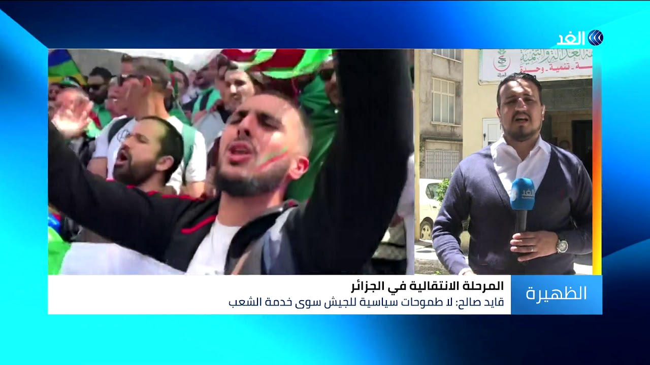قناة الغد:هل تنجح قوى التغيير الجزائرية في الوصول لحل سياسي جذري؟.. نرصد التفاصيل