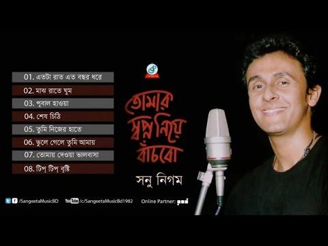 Sonu Nigam - Tomar Shopno Niye Bachbo - Sonu Nigam Bangla Song - Sangeeta