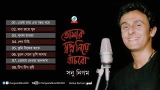 sonu nigam tomar shopno niye bachbo sonu nigam bangla song sangeeta