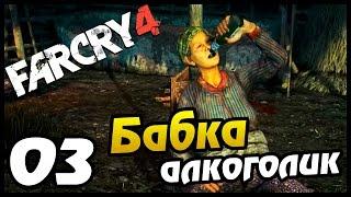Far cry 4 прохождение - 03 - Бабка алкоголик(Продолжаем far cry 4 прохождение. В данной серии нас отправят на помощь к бабке алкоголику, чью ферму в свою..., 2014-11-16T09:00:05.000Z)