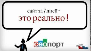 СЕОПОРТ - изготовление сайтов за 7 дней(, 2014-03-30T16:51:21.000Z)