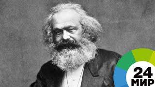 Человек, писавший о деньгах и нуждавшийся в них. Карл Маркс – 200 лет - МИР 24