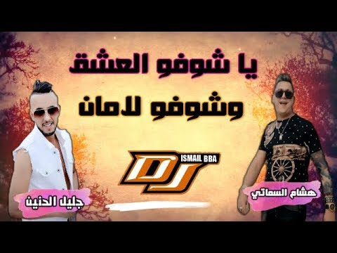 Cheb Djalil Avec Hichem Smati 2019 - Choufou 3ach9 (شوفوالعشق وشوفو لمان)