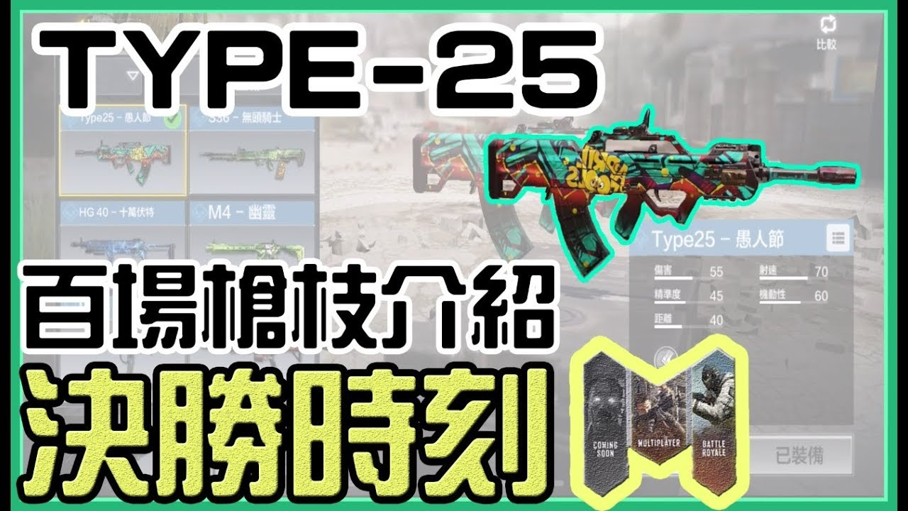 【決勝時刻M】版本神槍!TYPE-25 突襲流!百場槍枝超詳細介紹系列 - YouTube
