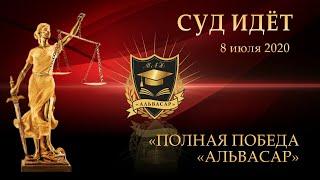 Суд ИДЁТ   Охота на БЛОГЕРОВ 08 июля 2020 Полная Победа в Суде над Следствием и Прокуратурой Города!