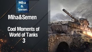 Cool Moments of World of Tanks №3 - от Miha&Semen [World of Tanks]