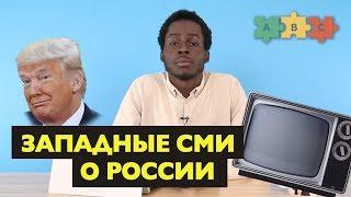 Западные СМИ о России: урок делового английского | Puzzle English