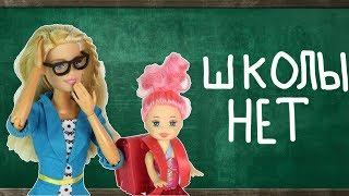 А ГДЕ ШКОЛА??? #Мультик Барби Школа Куклы Игрушки для девочек