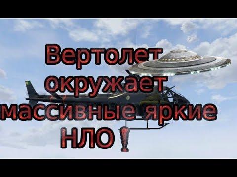 НЛО 2017 ВЕРТОЛЕТ