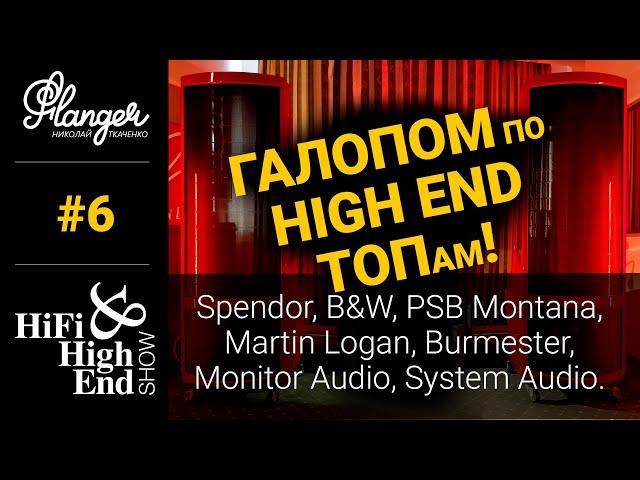Галопом по High End ТОПам! Spendor, B&W, PSB Montana, Martin Logan, Burmester, Monitor Audio, System Audio.