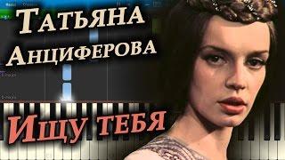 Татьяна Анциферова - Ищу тебя (из фильма «31 июня») (на пианино Synthesia)