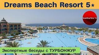 Dreams Beach Resort 5 ЕГИПЕТ Шарм эль Шейх обзор отеля Экспертные беседы с ТурБонжур