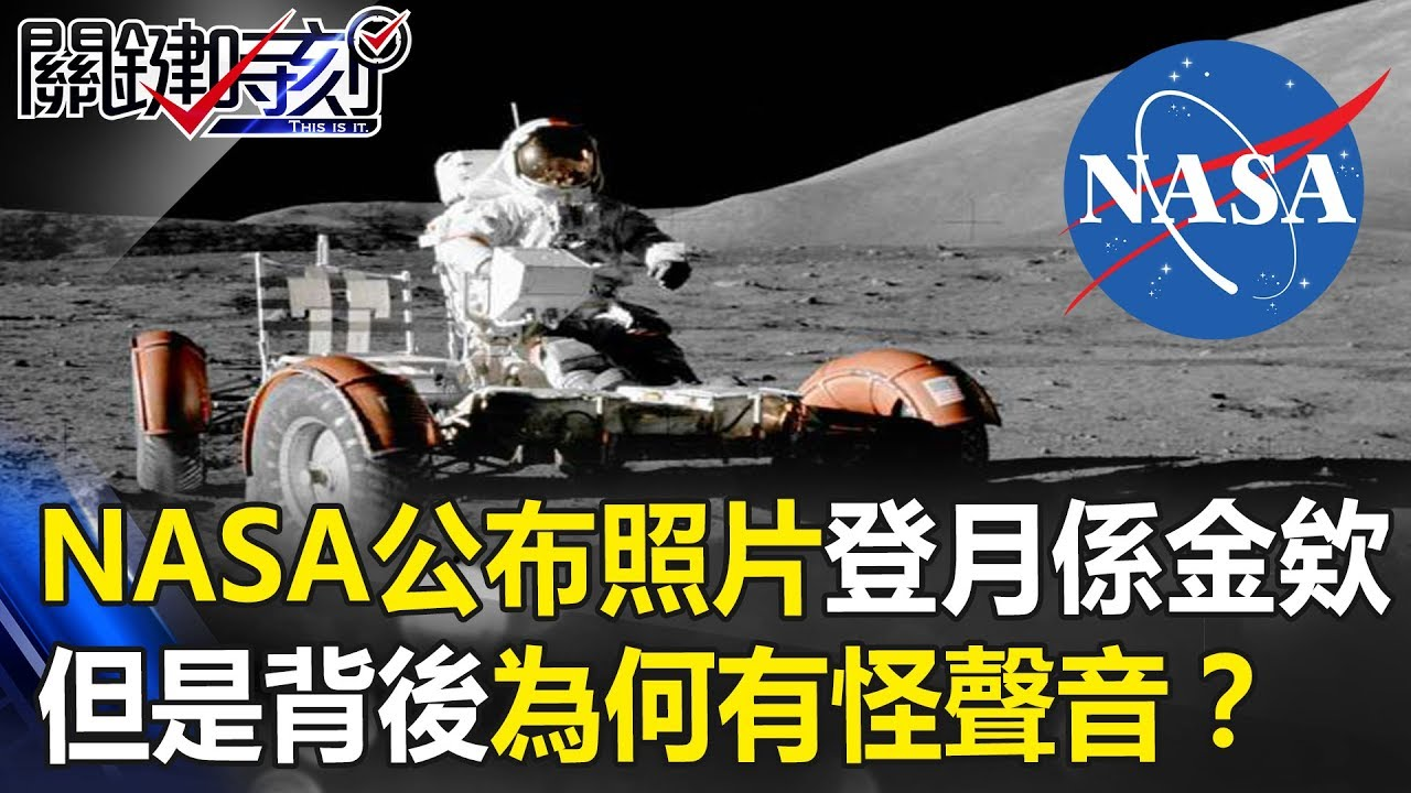 「阿波羅50年」NASA公布照片「登月係金欸」!!但是背後為何有怪聲音!? 關鍵時刻20190620-5 傅鶴齡 粘嫦鈺 ...