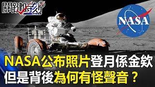 「阿波羅50年」NASA公布照片「登月係金欸」!!但是背後為何有怪聲音!? 關鍵時刻20190620-5 傅鶴齡 粘嫦鈺