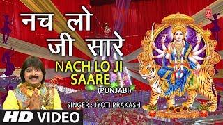 Nach Lo Ji Saare I JYOTI PRAKASH I New Latest Punjabi Devi Bhajan I Full HD Video Song