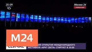 Стартовала церемония открытия международного фестиваля 'Круг света' - Москва 24