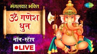 LIVE   मंगलवार भक्ति : ॐ गणेश धुन   Om Ganesh Dhun   Om Vyas  Non Stop