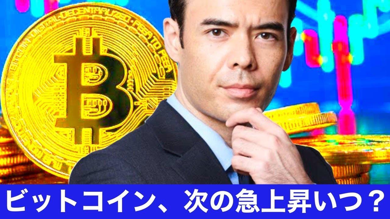 ビットコイン、次の急上昇?