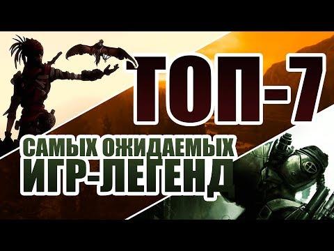 ТОП-7 ЛЕГЕНДАРНЫХ ИГР, КОТОРЫЕ МЫ ЖДЕМ В 2018-2019