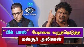 Mansoor Ali Khan  trolls Bigg Boss | Vijay Tv