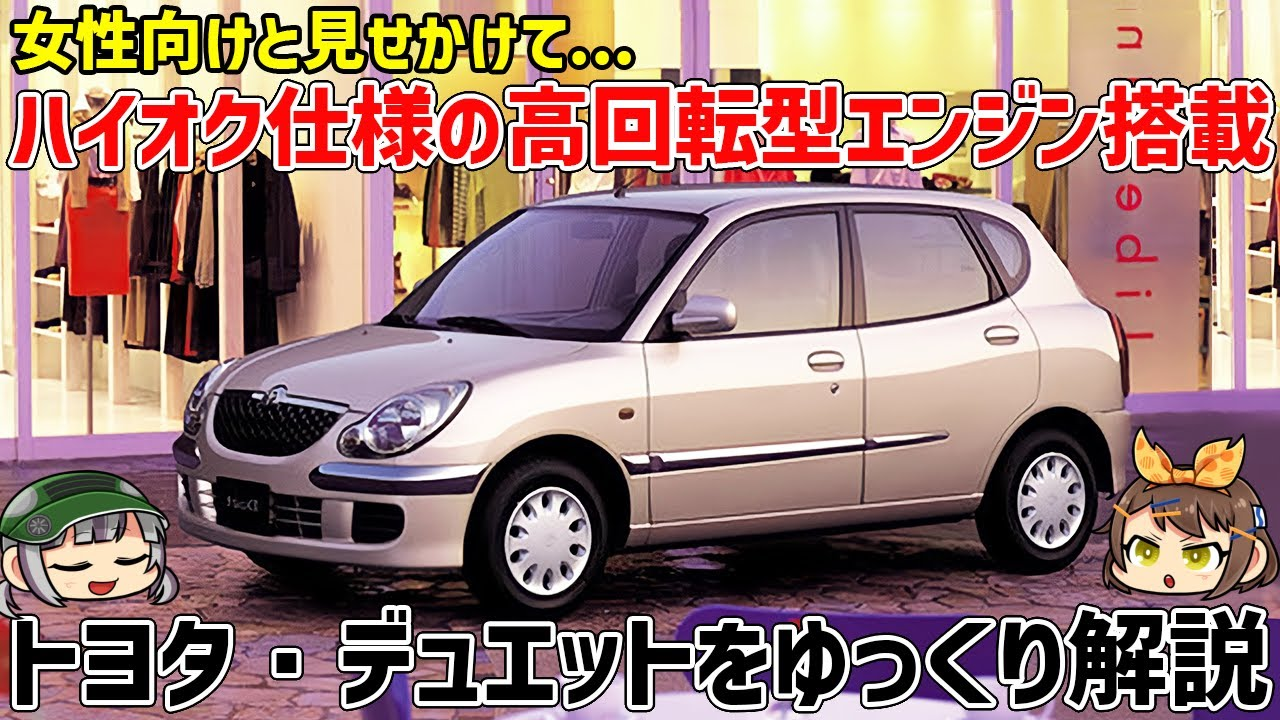 【ゆっくり解説】110馬力+820kgの軽快コンパクトカー!トヨタ・デュエット【クセがスゴい車】