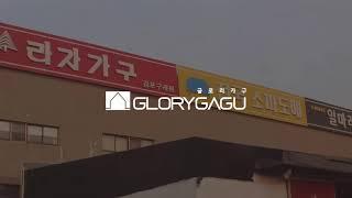 글로리가구 김포 본사직영점 영상