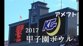 アメフト 『2017 甲子園ボウル』 関西学院 vs 日本大学 2017年12月17日