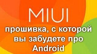 MIUI — прошивка, с которой вы забудете про Android