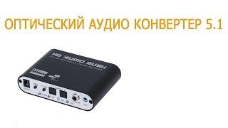Оптичний аудіо конвертер 5.1