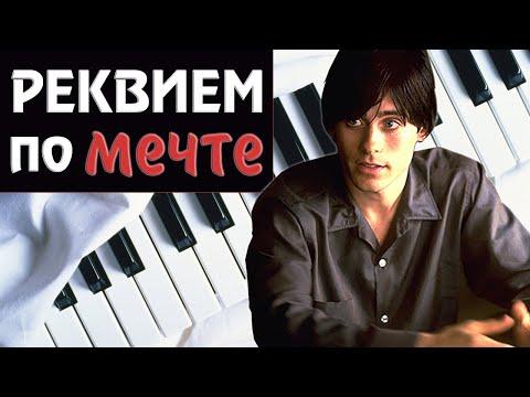 Реквием по мечте на фортепиано (Requiem For A Dream Piano)