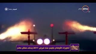 مساء dmc - تطورات الأوضاع باليمن منذ فبراير 2011 وحتى مقتل علي عبد الله صالح