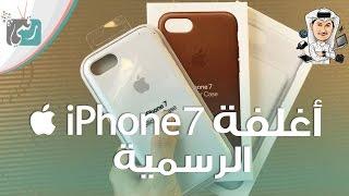 معاينة أغطية ايفون 7 iPhone الرسمية | Silicon & Leather Case ,Smart Battery Case