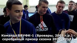 Гандбол. Награждение призеров Детской лиги для юношей 2001-02 г.р. сезона 2017-2018 г. Киев.