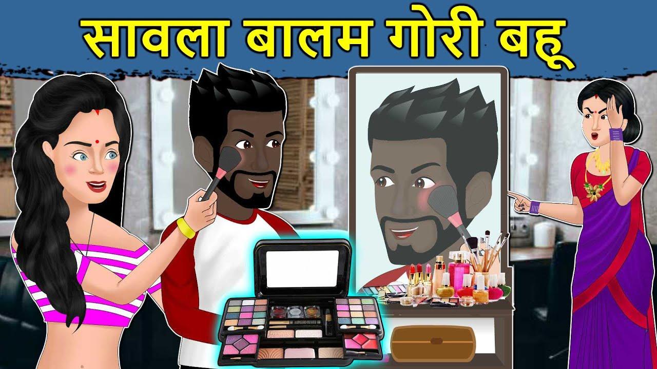 Kahani काला बालम गोरी बहू: Saas Bahu ki Kahaniya | Stories in Hindi | Moral Stories | Pharmacist Day
