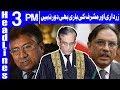Zardari and Musharraf's turn Is Not So Far - Headlines 3PM - 24 April 2018   Dunya News