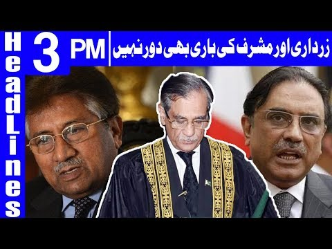 Zardari and Musharraf's turn Is Not So Far - Headlines 3PM - 24 April 2018 | Dunya News