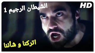 ايمراه و صالح يحاولان التخلص من إبليس! | الشيطان الرجيم 1 فيلم الرعب التركي الترجمة بالعربية