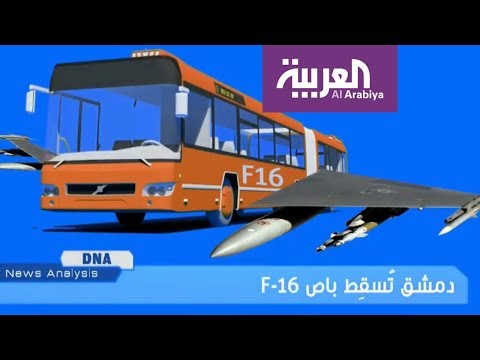 DNA:  F-16 دمشق تسقط باص