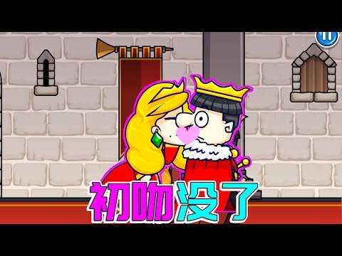 """行刺国王2:当上国王后,初吻给了公主,走到城堡发生""""意外""""了"""