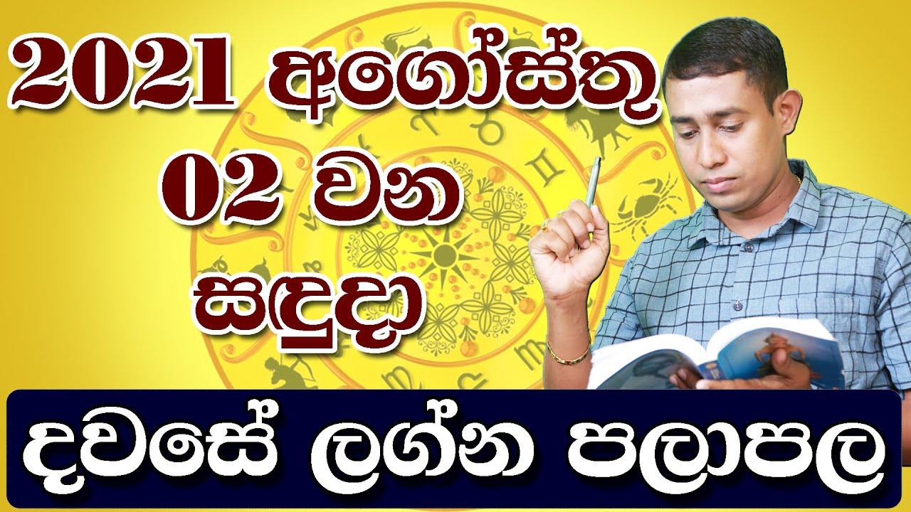 Daily Horoscope Sinhala | Lagna palapala August 02 | Ada Lagna Palapala Sinhala Astrology