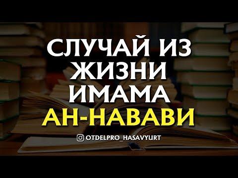 СЛУЧАЙ ИЗ ЖИЗНИ ИМАМА АН-НАВАВИ