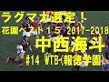 中西海斗(報徳学園3年) ラグビーマガジン 花園ベストフィフティーン 第97回全国高校ラグビー 2017-2018